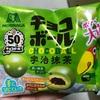 森永製菓 チョコボール 宇治抹茶  ポテっと大粒 食べてみました
