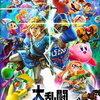 【Nintendo Switch】大乱闘スマッシュブラザーズ SPECIALが予約できるお店できるこちら