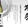 昨日飲んだお酒は久保田と獺祭