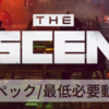 【The Ascent】推奨スペック/必要動作環境【アセント】