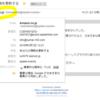 【警告】#Amazon詐欺メール 簡単に見分ける方法と対処法 for Gmail