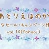 【Yahoo!】あとりえほのかお得なセール・キャンペーン情報☆vol.8(11/16金)