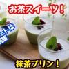 【レシピ】簡単!卵を使わない抹茶プリン!