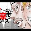 孤独に抗う男たちの物語!恋愛SFヤンキー漫画東京卍リベンジャーズ!