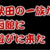 秋田の一族が函館に遊びに来た