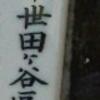 【東京市世田谷區】大原町
