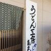 武蔵藤沢グルメ 武蔵野うどんを食す