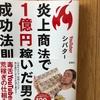 『炎上商法で1億円稼いだ男の成功法則』シバター