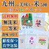 九州の人気 無洗米 食べ比べ !食味ランクA以上 一等米 5種×各3パック