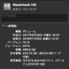 HDD/SSD の残り容量について