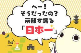 へー!そうだったの?京都が誇る「日本一」