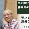 立川談志三回忌特別番組 小朝&左談次&ぜん馬