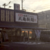 丸亀製麺 廿日市店(廿日市市)旨辛肉つけうどん