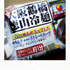 迷走台風NORUと『鶴橋冷麺』