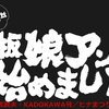【速報】 2018春アニメ覇権確定! ヒナまつり 第7話 「看板娘アンズ始めました」