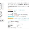 【amazonプライムセール】実際に使ってオススメできる商品だけを紹介する