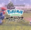 「Pokémon LEGENDS アルセウス」は来年1月28日に発売!! ~ パッケージも公開