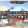 [任天堂スイッチ]でスマッシュブラザーズやるなら大容量MicroSDを追加しよう