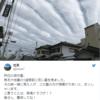 【地震雲】5月12日のトレンドに『波状雲』がランクイン!『波状雲』は熊本地震の1週間前にも同じ雲が見られたとのこと!『日向灘』でM7の地震が『南海トラフ巨大地震』のトリガーに!?
