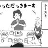 (0075話)食べたらいいね