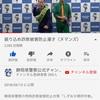 【沼津サイコー】有吉ぃぃでおなじみ・ヌマンズの公式ネタ動画は再生回数2283