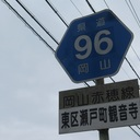 県道国道Road Trips