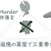 Miss Murderの事件簿Ⅱ〜追憶の薬屋で三重奏を〜