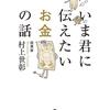 あの村上ファンドの村上氏が書いた読みやすいお金についての本