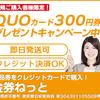 クレジットカードで商品券を買える「金券ねっと」を紹介!  QUOカード300円がプレゼント中!