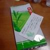 和束茶玉露を楽しむ