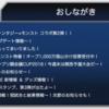 【モンスト】1月25日モンストニュース〜ファイナルファンタジーコラボ第2弾、ダルタニャン獣神化〜