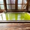 熊の湯温泉 熊の湯ホテル(長野)