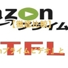 【徹底比較】『Amazonプライムビデオ』と『Netflix』お得はどっち?【表あり】