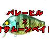 【バレーヒル×オサムーンベイト】遊び心溢れるペイントが施された2社共同コラボ「ブギーバック」発売!