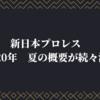 新日本プロレス 見えてきた2020年のこれから