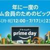 【ビッグセール】amazonでプライム会員向けのセール『プライムデー』開催!! セール開始前の事前準備やガジェット好きにおすすめの商品をご紹介
