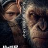 【鑑賞記録】『猿の惑星: 聖戦記』