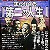 台湾総督府民政長官の後藤新平は仙台藩、賊軍