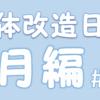 「2019年3月の体」の振り返り【肉体改造日記#18】