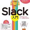 Slack入門 [ChatOpsによるチーム開発の効率化]はSlackにはじめて使いはじめる人にも読んでもらいたい