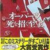 106冊目 「オーパーツ 死を招く至宝」  蒼井碧