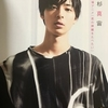 【JMovieMagazine 2018Vol.38】◆高杉真宙◆雑誌◆内容