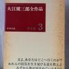 大江健三郎「みずからわが涙をぬぐいたまう日」(講談社文庫)-2