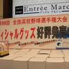 【夏の選抜高校野球のお土産】関西人はせっかちやからもうお土産を売ってますねんで!