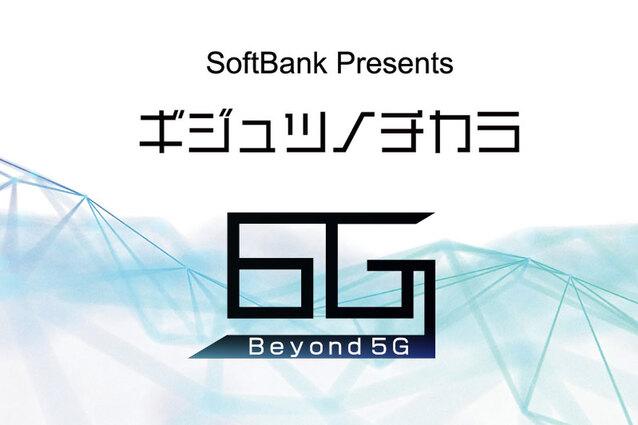 ソフトバンクが思い描く未来の通信・ネットワークの姿とは? オンラインイベント「ギジュツノチカラ Beyond 5G/6G編」