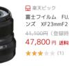 X-T1を買った後レンズを悩みに悩んでに決めたのだが、しかし…