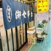 駅チカの昭和レトロ感あるお店/東京・小平市/錦乃/タンメン