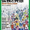 「孤独の科学」『孤独と共感』別冊日経サイエンスの感想。