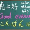 一日ワンフレーズでトリリンガルに/practice1 phrase per day to become a trilingual/每日一句 练就三语名人(4)