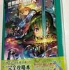 『世界樹の迷宮X(3DS)』本日発売の公式攻略本が届いた!